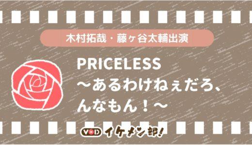 木村拓哉・藤ヶ谷太輔出演ドラマ「PRICELESS~あるわけねぇだろ、んなもん!~ 」フル動画無料で見る方法