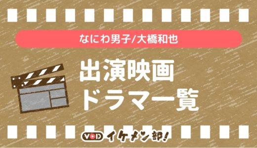 関西ジャニーズJr.「大橋和也(なにわ男子)」出演のドラマ・映画一覧・見る方法