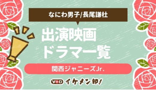 関西ジャニーズJr.「長尾謙杜(なにわ男子)」出演のドラマ・映画一覧・見る方法