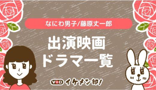 関西ジャニーズJr.「藤原丈一郎(なにわ男子)」出演のドラマ・映画一覧・見る方法