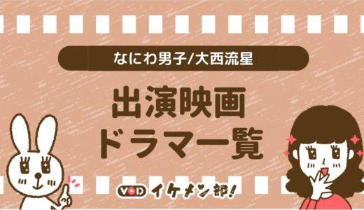 関西ジャニーズJr.「大西流星(なにわ男子)」出演のドラマ・映画一覧・見る方法