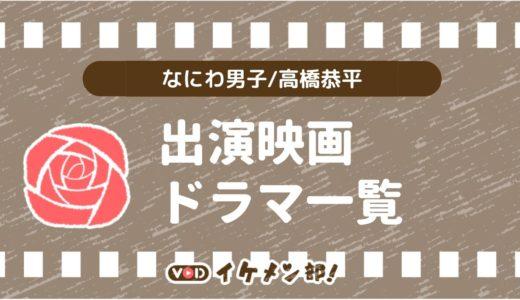 関西ジャニーズJr.「高橋恭平 (なにわ男子)」出演のドラマ・映画一覧・見る方法