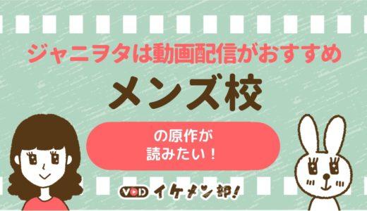 なにわ男子主演ドラマ「メンズ校」の原作が読みたい!ジャニヲタは動画配信サービスがおすすめ♡