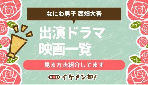 関西ジャニーズJr.「西畑大吾(なにわ男子)」出演のドラマ・映画一覧・見る方法