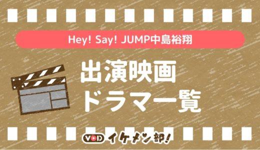 Hey! Say! JUMP中島裕翔出演のドラマ・映画一覧・見る方法