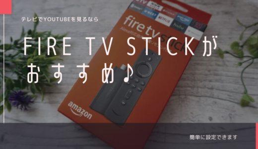 【女性1人で設定可能】Youtubeや動画配信サービスをテレビで見るなら「Fire TV Stick」がおすすめ♪