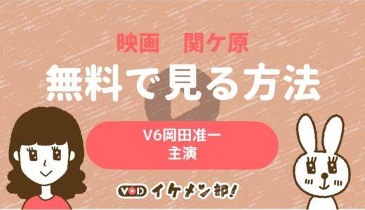 V6岡田准一主演映画「関ヶ原」フル動画を無料で見る方法